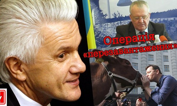 Чи відбудеться перезавантаження влади в Новоград-Волинському